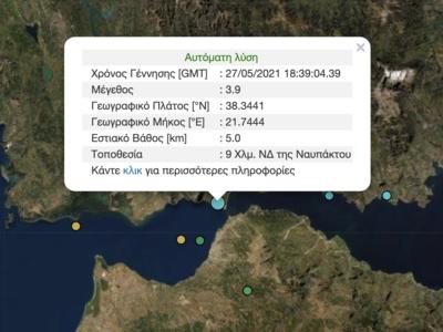 """Πάτρα: Σεισμός 3,9 ρίχτερ """"ταρακούν..."""