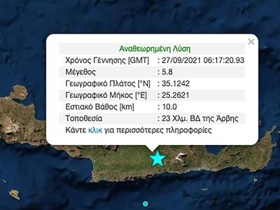 Σεισμός 5,8 ρίχτερ  στην Κρήτη