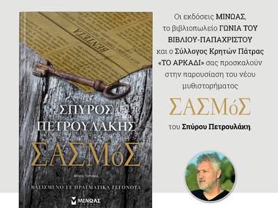 Στην Πάτρα την Παρασκευή ο συγγραφέας Σπύρος Πετρουλάκης
