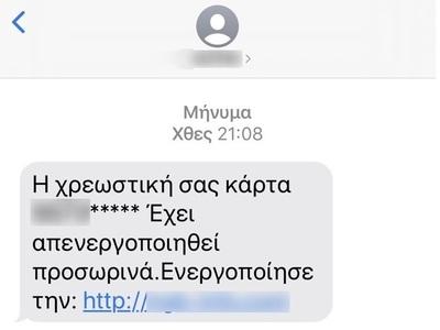 Επιτήδειοι πήραν 18.530 ευρώ από πολίτη με ένα sms