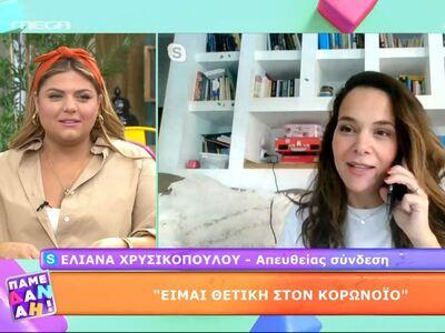 Η Ελιάνα Χρυσικοπούλου ανακοίνωσε πως ε...