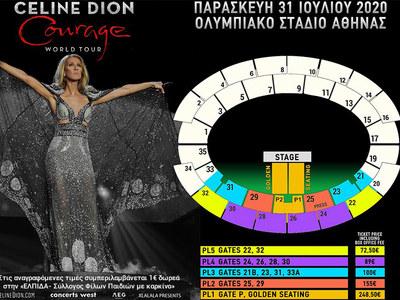 Από 72,50 μέχρι και 248 ευρώ τα εισιτήρια για τη συναυλία της Σελίν Ντιόν στην Αθήνα! - Ξεκίνησε σήμερα η διάθεσή τους