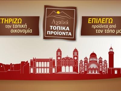 Τα Supermarket Ανδρικόπουλος στηρίζουν για ακόμα μια χρονιά τους τοπικούς παραγωγούς