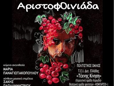 Την Κυριακή στο Συνεδριακό του ΤΕΙ στο Κουκούλι, η «ΑριστοφΟινιάδα»