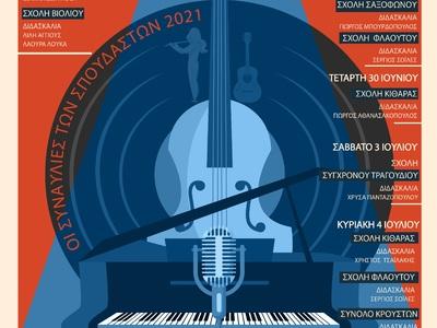 Πέντε σπουδαστικές συναυλίες προγραμματί...