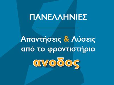 Ενδεικτικές απαντήσεις στο σημερινό μάθημα Αρχαία Ελληνικά προσανατολισμού (Ενιαίου)