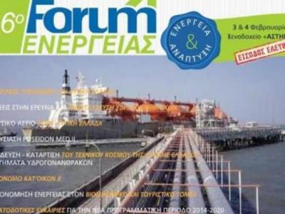 Στην Πάτρα το Σαββατοκύριακο το 6ο Forum Ενέργειας-Υδρογονάνθρακες, φυσικό αέριο και ηλεκτρική ενέργεια στο επίκεντρο