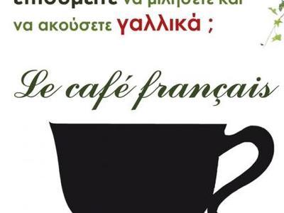 Πάτρα:  Le Café Français- Ένα ...γλωσσικό καφέ από τον Σύνδεσμο Γαλλόφωνων Αχαΐας