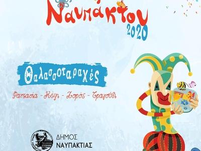 Ξεκινούν την Κυριακή οι καρναβαλικές εκδηλώσεις του Δήμου Ναυπακτίας