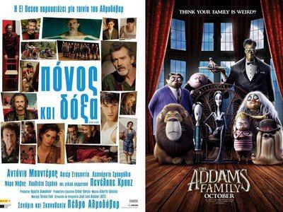 Κινηματογράφος «Απόλλων» Αιγίου: «Εξολοθρευτής», Πέδρο Αλμοδόβαρ και «Οικογένεια Άνταμς»