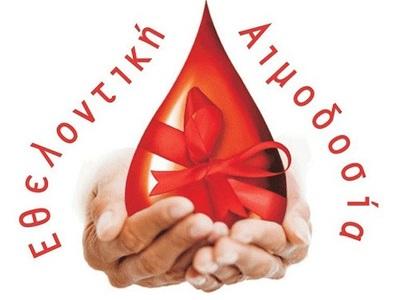 Εθελοντική Αιμοδοσία στο Καραμανδάνειο Νοσοκομείο Παίδων αυτή την Πέμπτη στη γιορτή των ερωτευμένων!