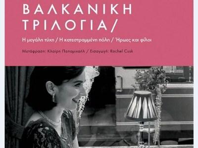 """Κυκλοφορεί 5 Μαρτίου στην Ελλάδα η """"Βαλκανική Τριλογία"""""""