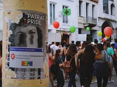 Pre Pride πάρτυ το Σάββατο στην Πάτρα - Στις 20 και 21 Ιουνίου η φετινή διοργάνωση