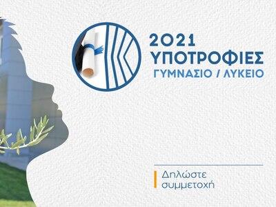 Σύγχρονα Εκπαιδευτήρια Κοτρώνη: Πρόγραμμ...
