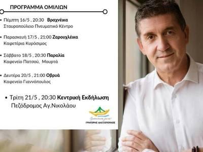 Την Τρίτη 21 Μαΐου η μεγάλη συγκέντρωση του Γρηγόρη Αλεξόπουλου στην Αγίου Νικολάου