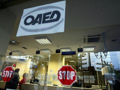 """Ο ΟΑΕΔ """"πληρώνει"""" σήμερα επιδόματα και δώρο Πάσχα"""