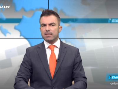 Δείτε απόψε στο κεντρικό δελτίο ειδήσεων του Ionian Channel