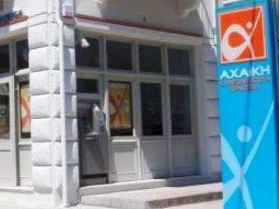 Επιτροπή Κεφαλαιαγοράς: Ανάκληση άδειας για την Αχαϊκή Συνεταιριστή ΑΕΛΔΕ