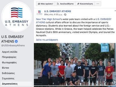 Η φωτογραφία της Αγίου Νικολάου στην πρεσβεία των ΗΠΑ