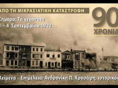 ΚΑΘΗΜΕΡΙΝΟ ΑΦΙΕΡΩΜΑ : 90 χρόνια από την ...