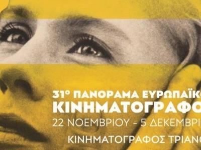 Έπεσε η αυλαία του 31ου Πανοράματος Ευρωπαϊκού Κινηματογράφου