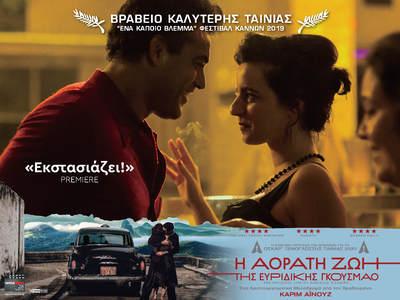 """Το βραβευμένο στις Κάννες φιλμ """"Η Αόρατη Ζωή της Ευριδίκης Γκουσμάο"""" έρχεται 6 Φεβρουαρίου στην Ελλάδα"""