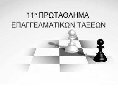 Έρχεται το 11ο Τουρνουά Σκάκι Επαγγελματικών Τάξεων του Προμηθέα