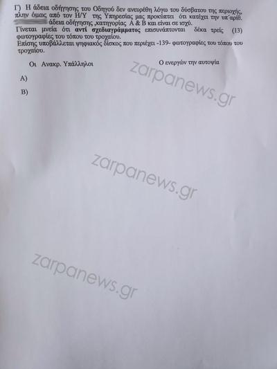 Γαύδος- Τροχαίο δυστύχημα: Η έκθεση της αστυνομίας-«Η Κορίνα δεν ήταν ζευγάρι με τον 40χρονο»- Καταρρίπτεται το ενδεχόμενο του λυμένου χειρόφρενου