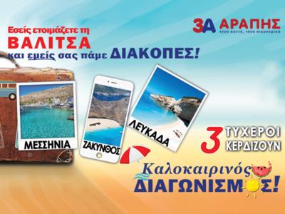 Εσείς ετοιμάζετε βαλίτσα και τα s/m 3Α ΑΡΑΠΗΣ σας πάνε διακοπές!
