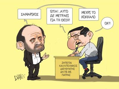 """Ο """"Σαμαρικός"""" Χατζάκης και ο Π..."""