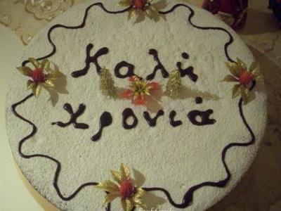 Αγρίνιο: Η ΕΕΑΣΚΠ κόβει την Πρωτοχρονιάτικη πίτα της