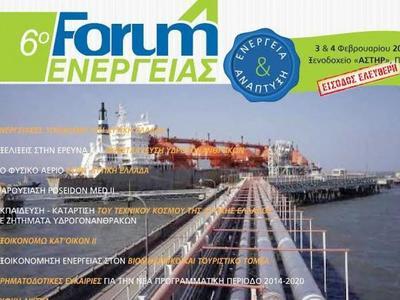 «Ενέργεια και Ανάπτυξη»-Στην Πάτρα το Σαββατοκύριακο το 6ο Forum Ενέργειας