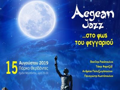 Εκδηλώσεις για την Πανσέληνο σε Βόνιτσα, Θέρμο, Ναύπακτο & Αγρίνιο