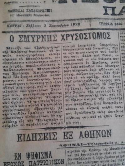 Νεολόγος, Πάτρα, 03-09-1922 (φωτ. από Μουσείο Τύπου)