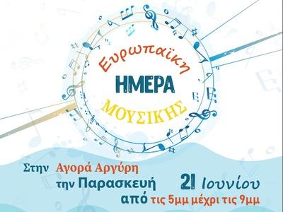 Το Πατραικό Ωδείο γιορτάζει & τιμά την Ευρωπαική Ημέρα Μουσικής 2019