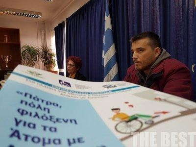 Την Τρίτη η Ημερίδα με κεντρικό θέμα «Πάτρα, πόλη φιλόξενη για τα Άτομα με Αναπηρία;»