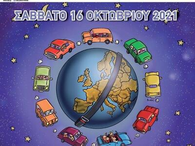 H 15η Ευρωπαϊκή Νύχτα Χωρίς Ατυχήματα στο Αίγιο
