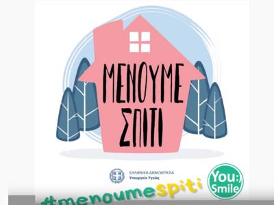 MenoumeSpiti είναι το κεντρικό μήνυμα που στέλνουν και οι μαθητές