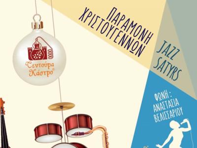Παραμονή Χριστουγέννων για 12η χρονιά στο πρατήριο ποτοποιϊας ΤΕΝΤΟΥΡΑ ΚΑΣΤΡΟ – ΧΑΧΑΛΗΣ!