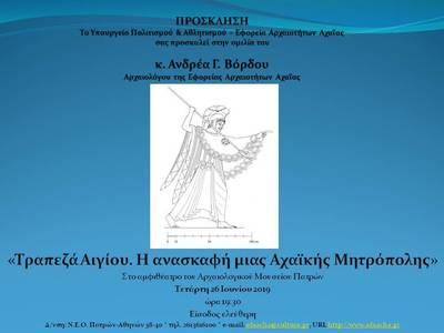 Πάτρα: Ομιλία για την αρχαιολογική ανασκαφή στην Τράπεζα Αιγίου