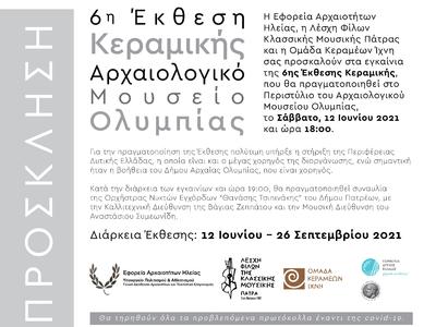 Συναυλία στην Αρχαία Ολυμπία, από την Ορ...