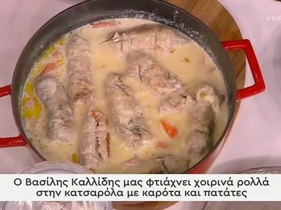 Η συνταγή της ημέρας: Χοιρινά ρολά με καρότα και πατάτες - BINTEO