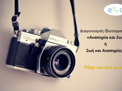 Διαγωνισμός φωτογραφίας από την Κοινωνική Μέριμνα του Πανεπιστημίου Πατρών
