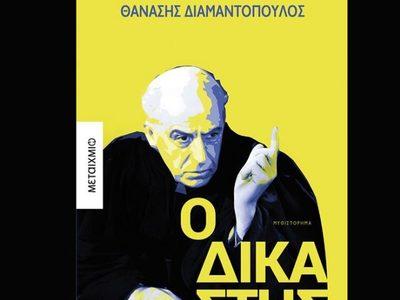 """Παρουσιάζεται το νέο βιβλίο του Θανάση Διαμαντόπουλου, """"Ο Δικαστής"""""""