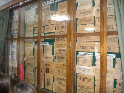 Παρατείνεται το λουκέτο σε ΕΣΗΕΠΗΝ και Μουσείο Τύπου