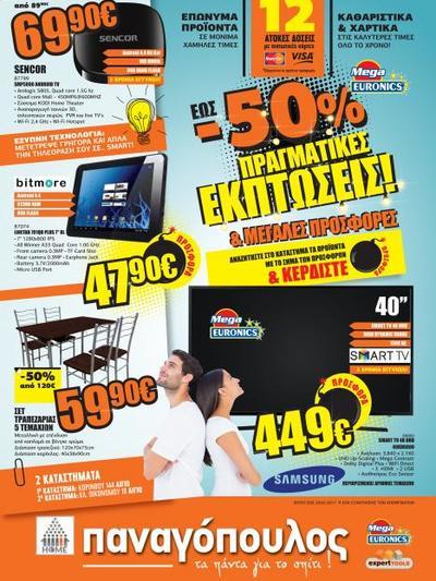 7c409d60008c Εκπτώσεις και προσφορές στα καταστήματα Παναγόπουλος Home - Mega ...