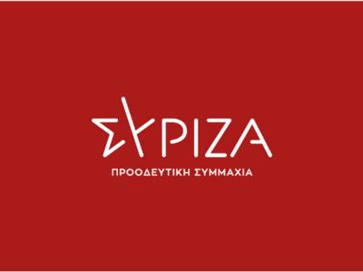 """ΣΥΡΙΖΑ: """"Η σημερινή ανακοίνωση κρουσμάτω..."""