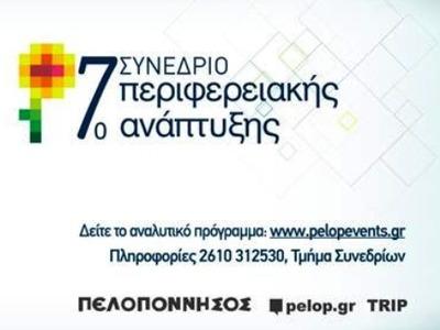 7ο Συνέδριο Περιφερειακής Ανάπτυξης