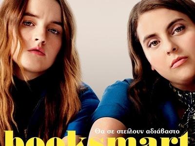 """Στις 13 Ιουνίου στην Ελλάδα η κωμωδία """"Booksmart"""""""