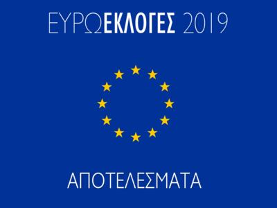 Δείτε live τα αποτελέσματα των εκλογών για το Ευρωκοινοβούλιο